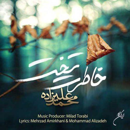 دانلود آهنگ غمگین جدید محمد علیزاده به نام خاطرت تخت