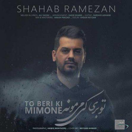 دانلود آهنگ غمگین شهاب رمضان به نام تو بری کی میمونه