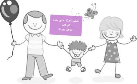 دانلود آهنگ های کودکانه شاد برای مهد کودک و بچه ها رایگان صوتی