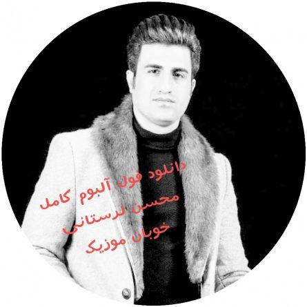 دانلود فول آلبوم محسن لرستانی