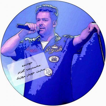 دانلود فول آلبوم محمدرضا گلزار