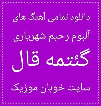 دانلود فول آلبوم رحیم شهریاری