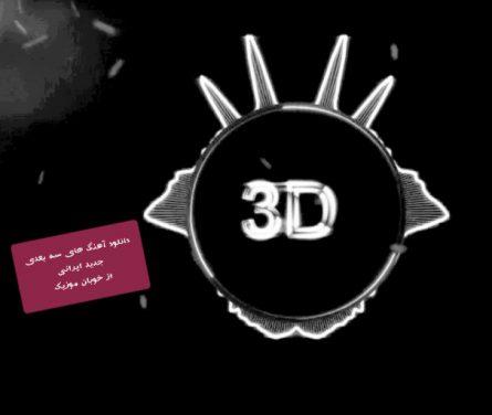دانلود برگزیده آهنگ های سه بعدی ایرانی جدید هندزفری