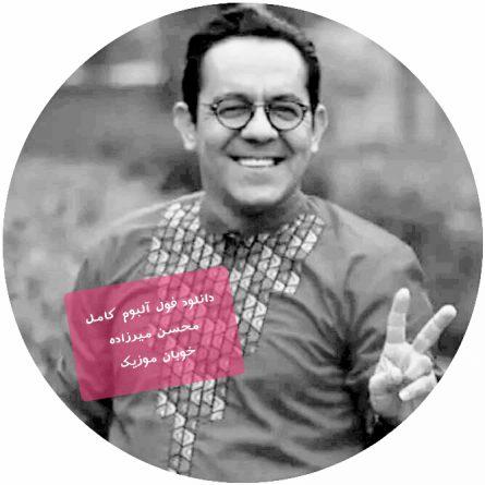 دانلود فول آلبوم محسن میرزاده