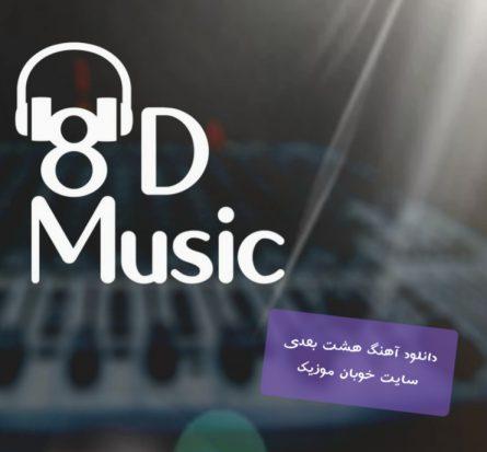 دانلود آهنگ هشت بعدی ایرانی