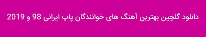 دانلود گلچین بهترین آهنگ های خوانندگان پاپ ایرانی ۹۸ و ۲۰۱۹