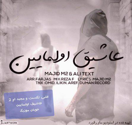 دانلود آهنگ عاشیق اولمایین علی تکست و مجید ام 2