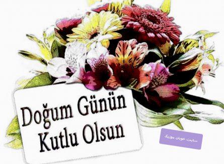 عشقم تولدت مبارک به زبان ترکیه