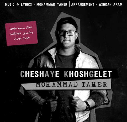 دانلود آهنگ محمد طاهر چشمای خوشگلت