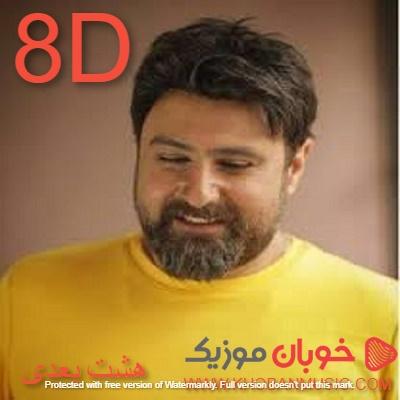 دانلود آهنگ هشت بعدی ایرانی عشقم این روزا محمد علیزاده