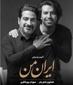 دانلود آهنگ همایون شجریان ایران من