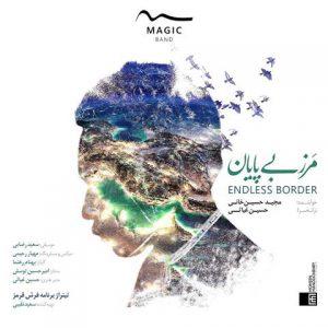 دانلود آهنگ ماجیک بند در مورد خلیج فارس