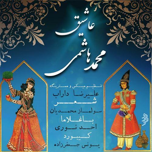 دانلود آهنگ محمد هاشمی عاشیق