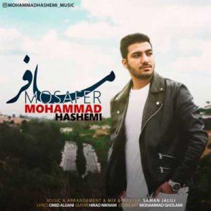 دانلود آهنگ محمد هاشمی مسافر