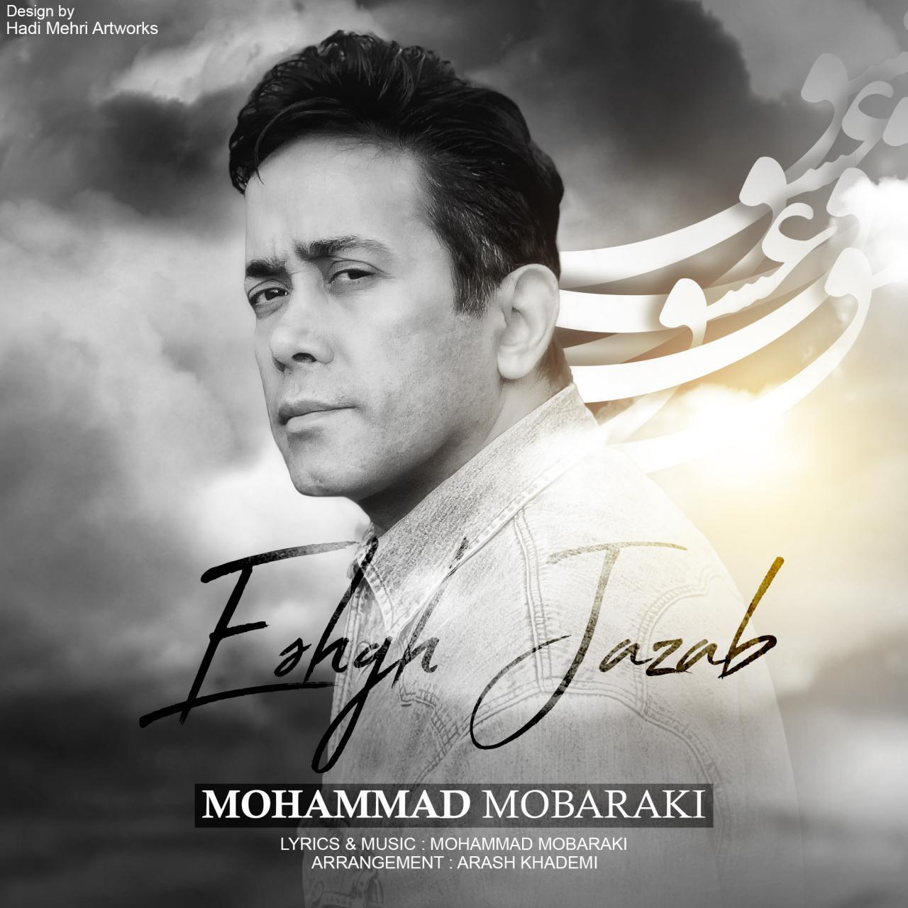 دانلود آهنگ محمد مبارکی عشق جذاب
