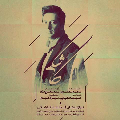 دانلود آهنگ کاشکی من خسروت بودم نه فرهادت محمد معتمدی