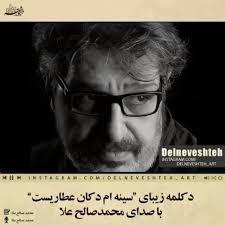 دانلود دکلمه سینه ام دکان عطاریست محمد صالح اعلا