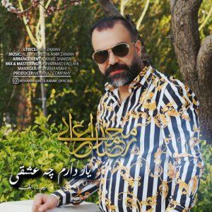 دانلود آهنگ یار دارم چه عشقی محمدرضا اعرابی