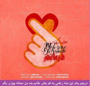 دانلود آهنگ دست تو دستم بزار دل ازم بر ندار  محسن یگانه