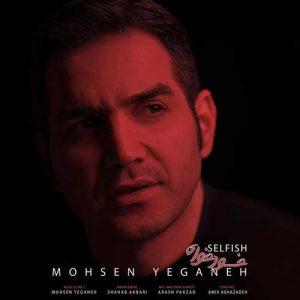 دانلود آهنگ خود خواه محسن یگانه