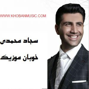 دانلود فول آلبوم سجاد محمدی