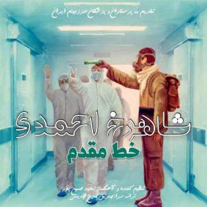 دانلود آهنگ از شاهرخ احمدی ترانه لباس جنگ تو میشه یه روپوش سفید باشه