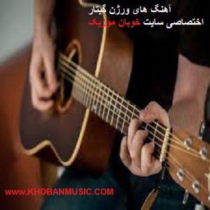 دانلود ورژن گیتار محسن یگانه فدا کاری
