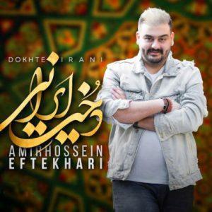 دانلود آهنگ دخت ایرانی امیرحسین افتخاری