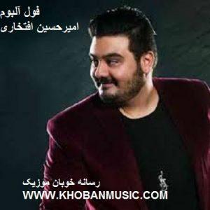 دانلود فول آلبوم امیر حسین افتخاری