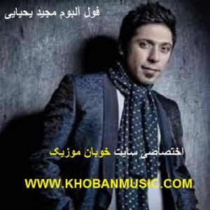 دانلود فوال آلبوم مجید یحیایی