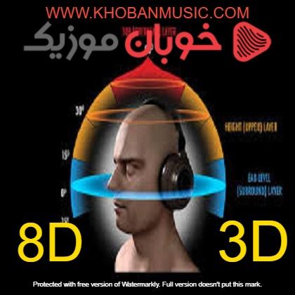 دانلود آهنگ های سه بعدی و هشت بعدی ایرانی
