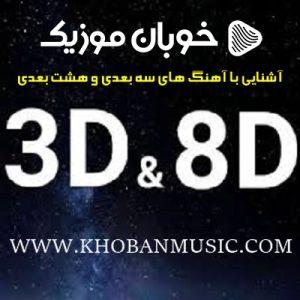 آهنگ های هشت بعدی (8D) و سه بعدی (3D) چگونه ساخته میشود؟