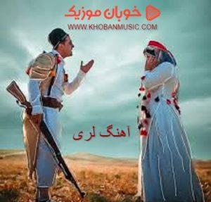 دانلود آهنگ دل لیوه عبدالله ترک