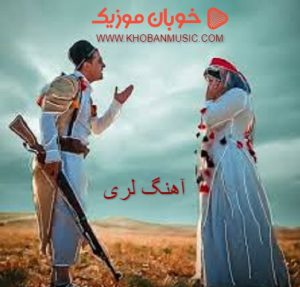 دانلود آهنگ صیاد عبدالله ترک