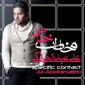 دانلود آهنگ مخاطب خاص علی عبد المالکی