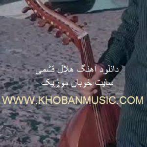 دانلود آهنگ بد جوری به تو گیر دلم هلال قشمی(احمدی)
