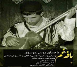 دانلود آهنگ لری دلم خینه موسی موسوی