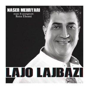 دانلود آهنگ لج و لج بازی ناصر مهریاری