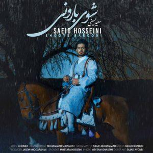 دانلود آهنگ شوی بارونی سعید حسینی