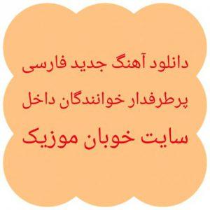 دانلود آهنگ جدید فارسی